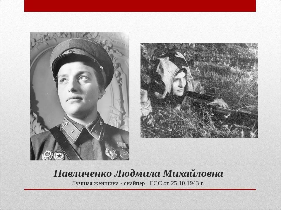 Павличенко Людмила Михайловна Лучшая женщина - снайпер. ГСС от 25.10.1943 г.