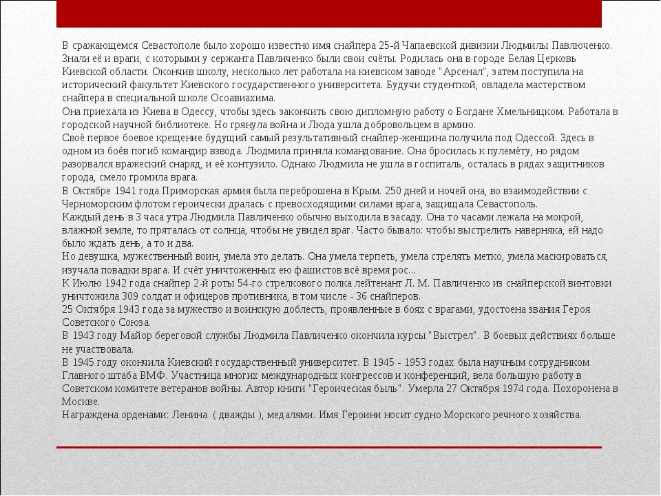 В сражающемся Севастополе было хорошо известно имя снайпера 25-й Чапаевской д...