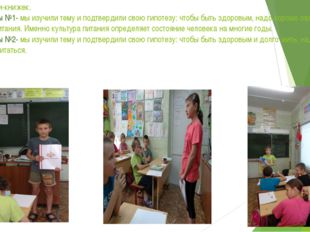 Защита мини-книжек. Отчёт группы №1- мы изучили тему и подтвердили свою гипот