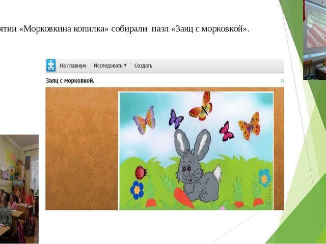 На занятии «Морковкина копилка» собирали пазл «Заяц с морковкой».
