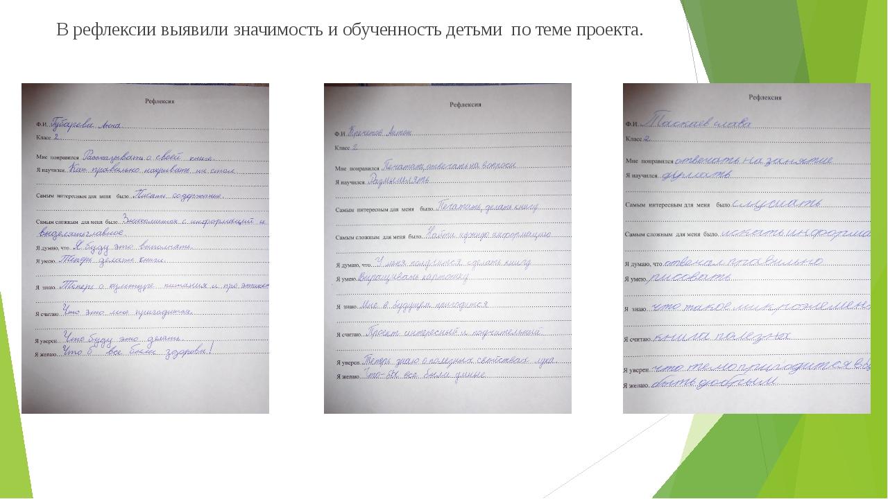В рефлексии выявили значимость и обученность детьми по теме проекта.