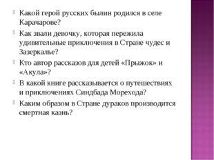 Какой герой русских былин родился в селе Карачарове? Как звали девочку, котор