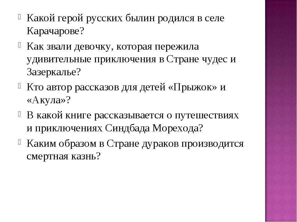 Какой герой русских былин родился в селе Карачарове? Как звали девочку, котор...
