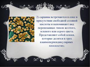 2) сарцины встречаются в соке в присутствии свободной соляной кислоты и напом