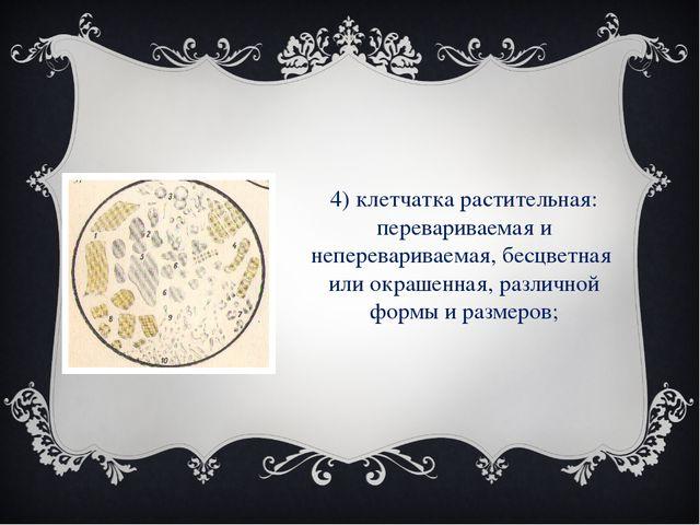 4) клетчатка растительная: перевариваемая и неперевариваемая, бесцветная или...