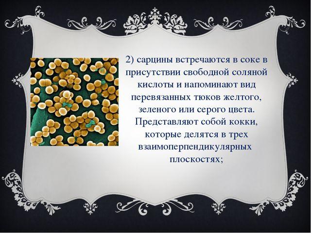 2) сарцины встречаются в соке в присутствии свободной соляной кислоты и напом...
