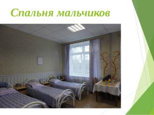 Спальня мальчиков