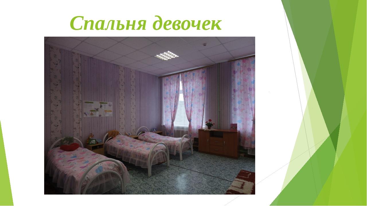 Спальня девочек
