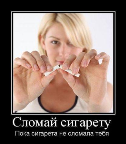 Как завязать с курением