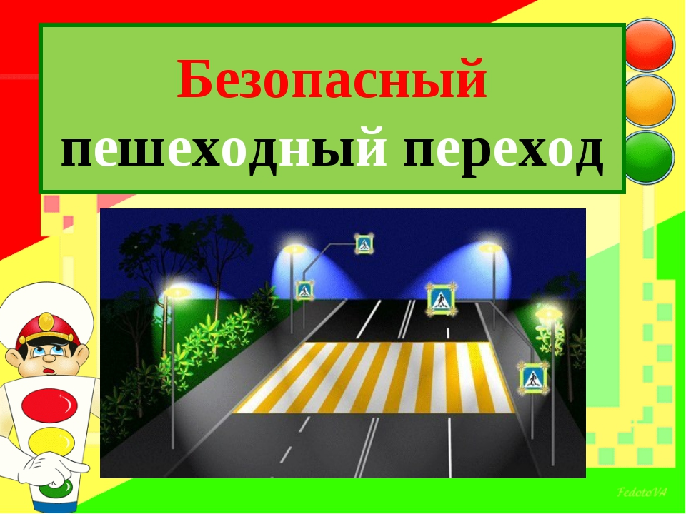 Безопасный пешеходный переход