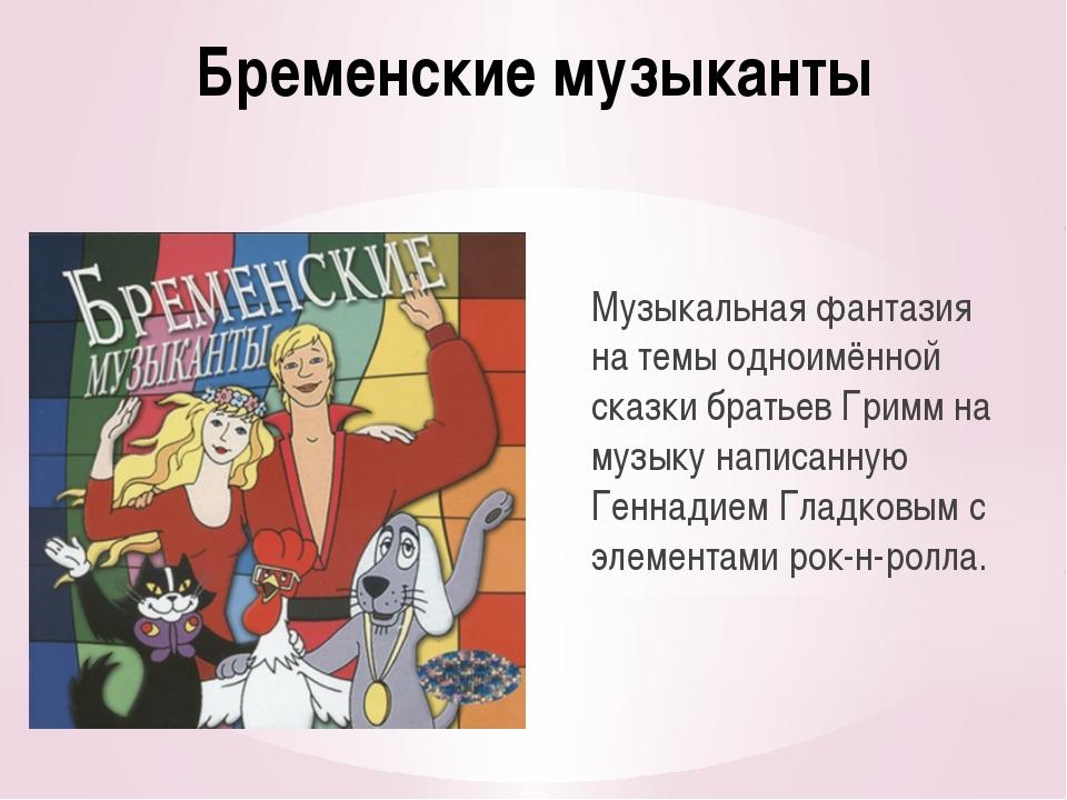 Бременские музыканты Музыкальная фантазия на темы одноимённой сказки братьев...