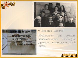 Вместе с Салихой Юсбаковной они создали замечательную, большую, дружную семью