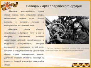 Наводчик артиллерийского орудия Наводчик артиллерийского орудия обязан: хорош