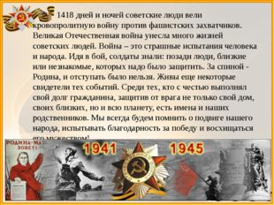 1418 дней и ночей советские люди вели кровопролитную войну против фашистски