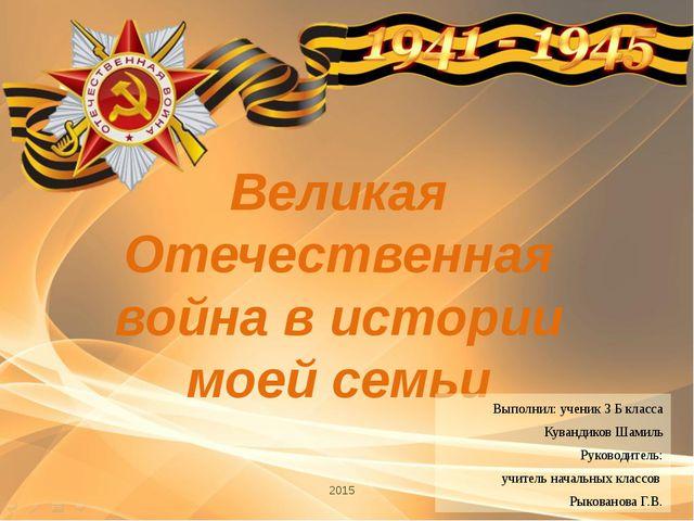 Великая Отечественная война в истории моей семьи 2015 Выполнил: ученик 3 Б кл...