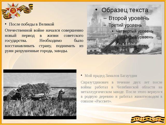 Мой прадед Замалов Багаутдин Сиразутдинович в течение двух лет после войны ра...