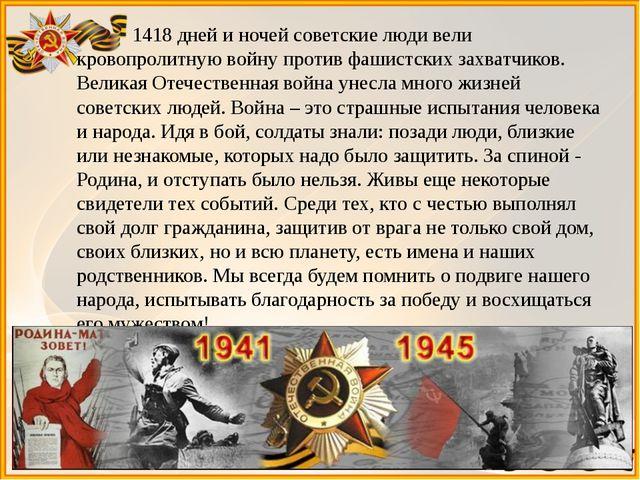1418 дней и ночей советские люди вели кровопролитную войну против фашистски...