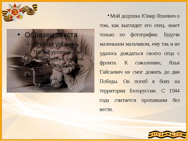 Мой дедушка Юнир Яхиевич о том, как выглядит его отец, знает только по фотогр...