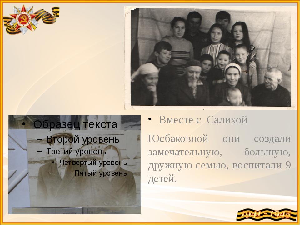 Вместе с Салихой Юсбаковной они создали замечательную, большую, дружную семью...