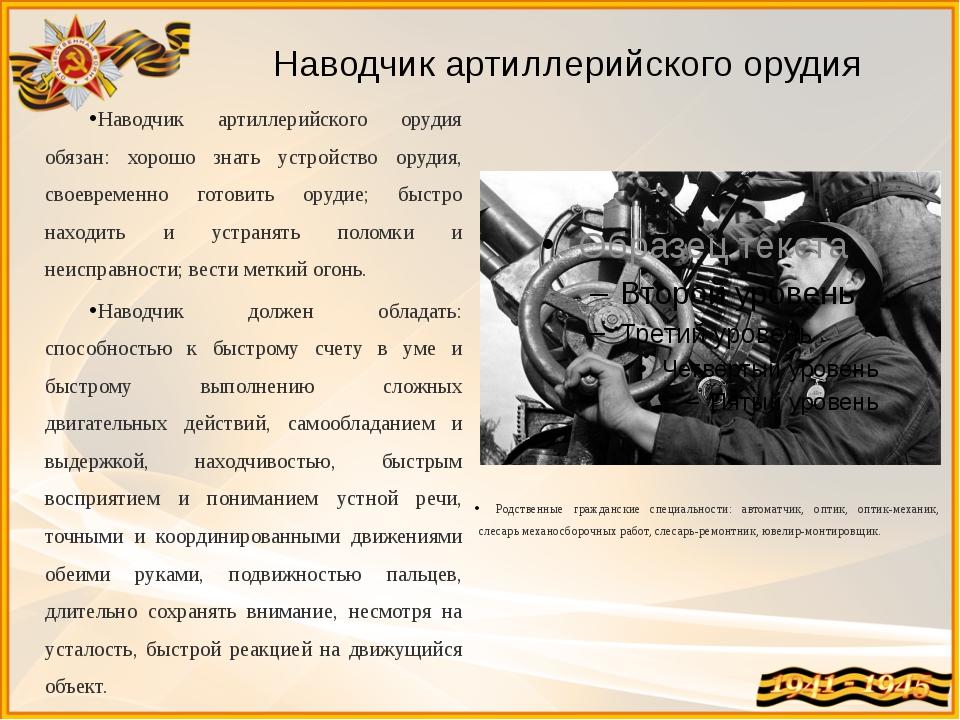 Наводчик артиллерийского орудия Наводчик артиллерийского орудия обязан: хорош...