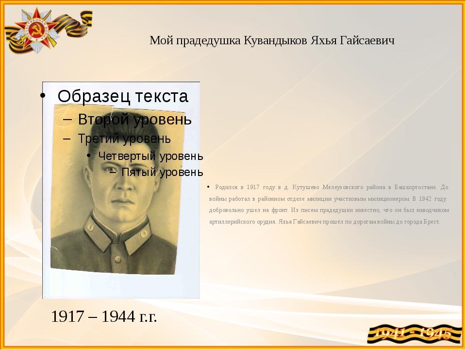 Мой прадедушка Кувандыков Яхья Гайсаевич Родился в 1917 году в д. Кутушево М...