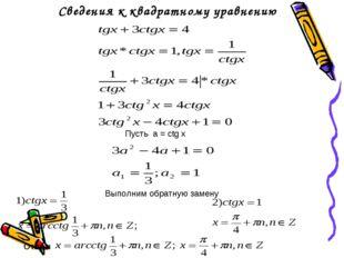 Сведения к квадратному уравнению Пусть a = ctg x Выполним обратную замену Отв