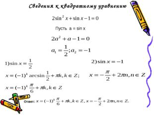 Сведения к квадратному уравнению Пусть a = sin x Ответ: