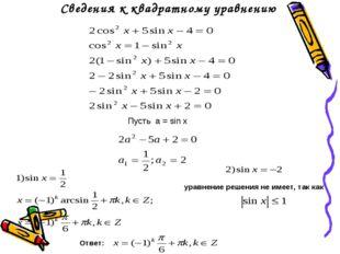 Сведения к квадратному уравнению Пусть a = sin x уравнение решения не имеет,