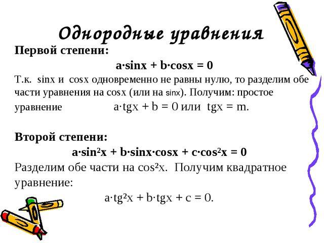 Однородные уравнения Первой степени: a∙sinx + b∙cosx = 0 Т.к. sinx и cosx одн...