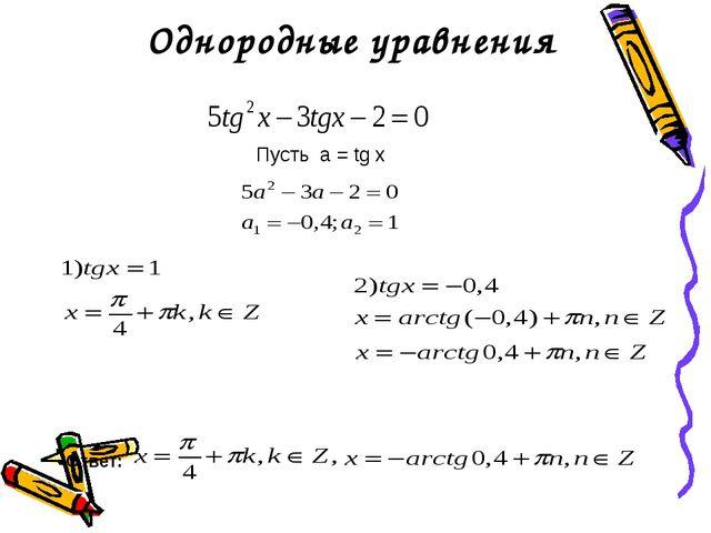 Пусть a = tg x Ответ: Однородные уравнения