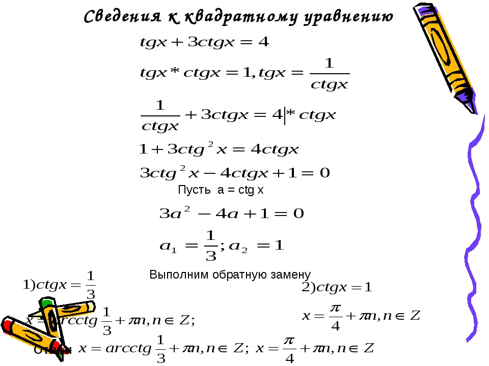 Сведения к квадратному уравнению Пусть a = ctg x Выполним обратную замену Отв...