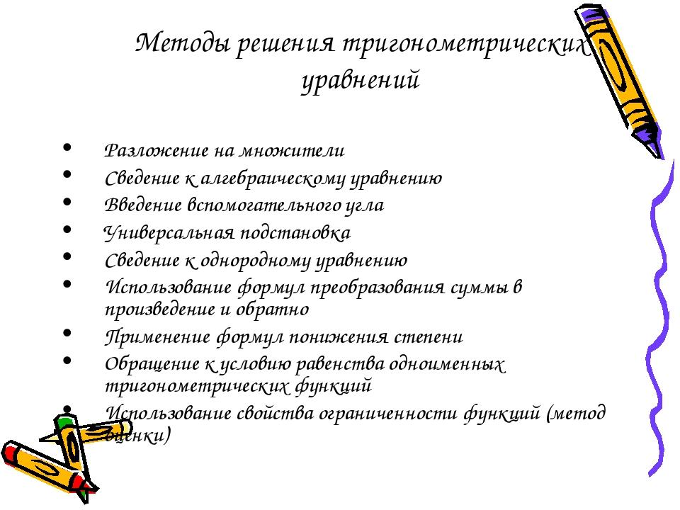 Методы решения тригонометрических уравнений Разложение на множители Сведение...