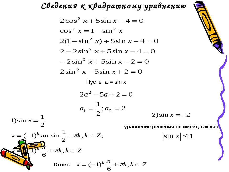 Сведения к квадратному уравнению Пусть a = sin x уравнение решения не имеет,...