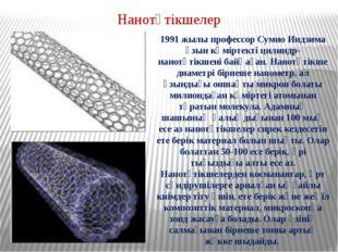 Нанотүтікшелер 1991 жылы профессор Сумио Иидзима ұзын көміртекті цилиндр-нано