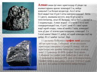 Құрылымы бойынша графит кені арасында айқын кристалды, қабыршақ және жасырын