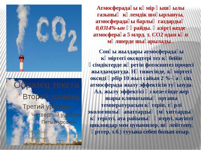 Атмосферадағы көмір қышқылы газының көлемдік шоғырлануы, атмосферадағы барлы...