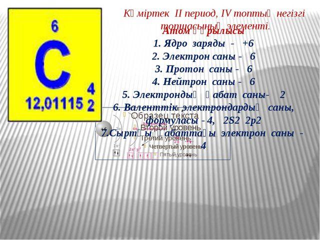 Көміртек II период, IV топтың негізгі топшасының элементі. Атом құрылысы 1. Я...