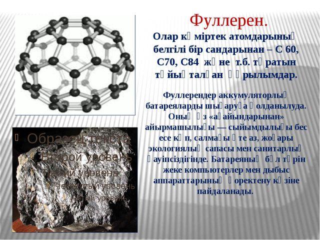 Фуллерен. Олар көміртек атомдарының белгілі бір сандарынан – С 60, С70, С84 ж...