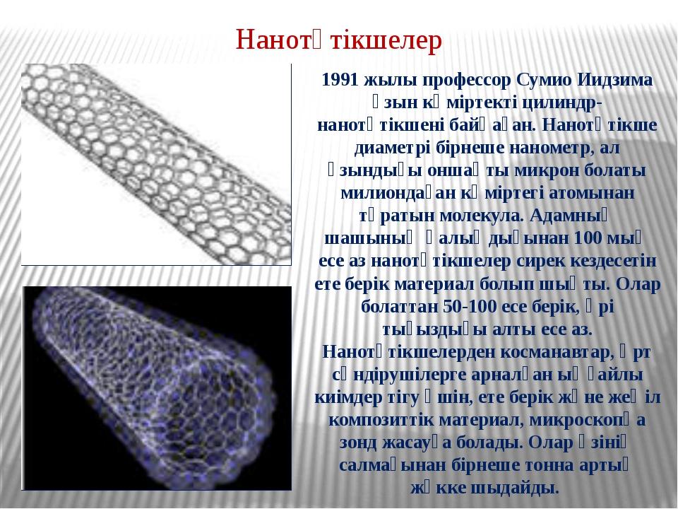 Нанотүтікшелер 1991 жылы профессор Сумио Иидзима ұзын көміртекті цилиндр-нано...