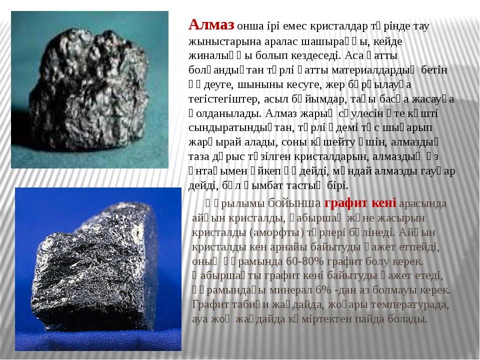 Құрылымы бойынша графит кені арасында айқын кристалды, қабыршақ және жасырын...