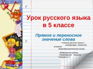 Урок русского языка в 5 классе Прямое и переносное значение слова Учитель рус