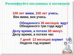 Век живи, век учись 100 лет живи, 100 лет учись. Обещанного 36 месяцев ждут Д