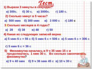 Тест. 1) Вырази 3 минуты в секундах? а) 300с. б) 30 с. в) 3000с. г) 180 с. 2)