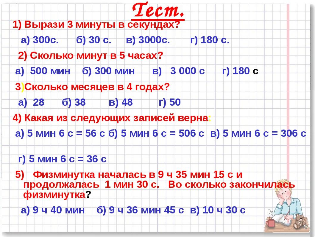 Тест. 1) Вырази 3 минуты в секундах? а) 300с. б) 30 с. в) 3000с. г) 180 с. 2)...