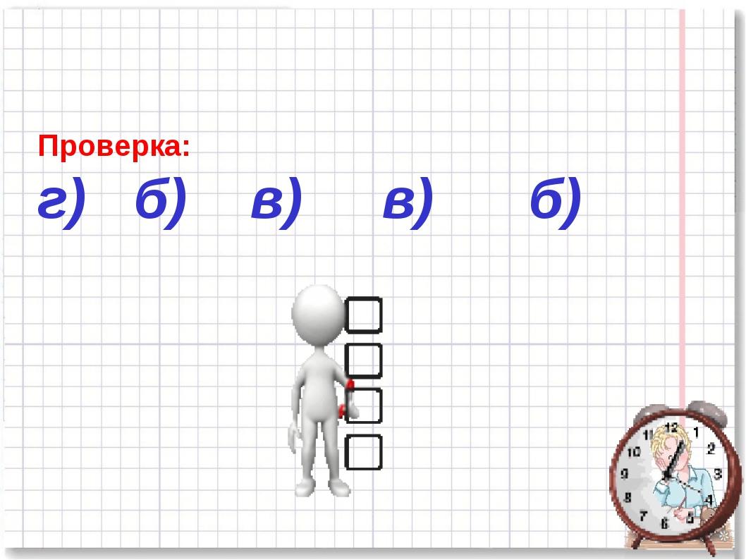 Проверка: г) б) в) в) б)