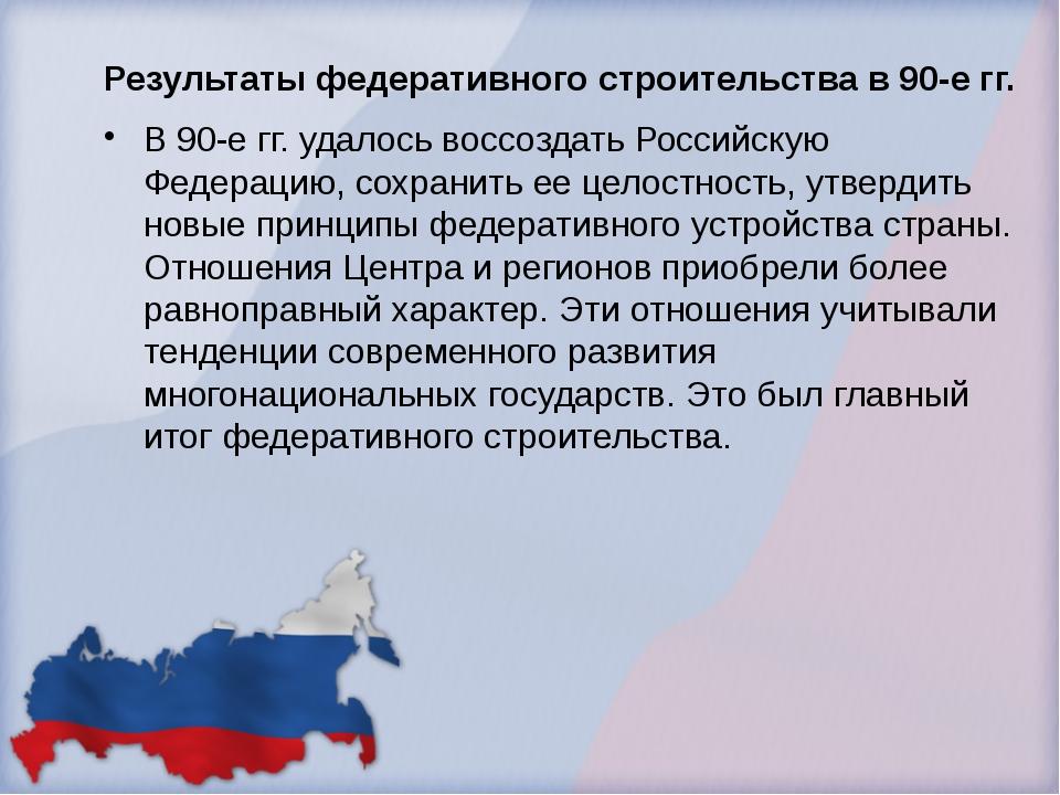 Строительство федеративных отношений в россии