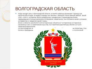 ВОЛГОГРАДСКАЯ ОБЛАСТЬ Когда заходит речь о Волгоградской области, в памяти не