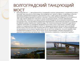 ВОЛГОГРАДСКИЙ ТАНЦУЮЩИЙ МОСТ Волгоградский мост — автомобильный мост, входящ