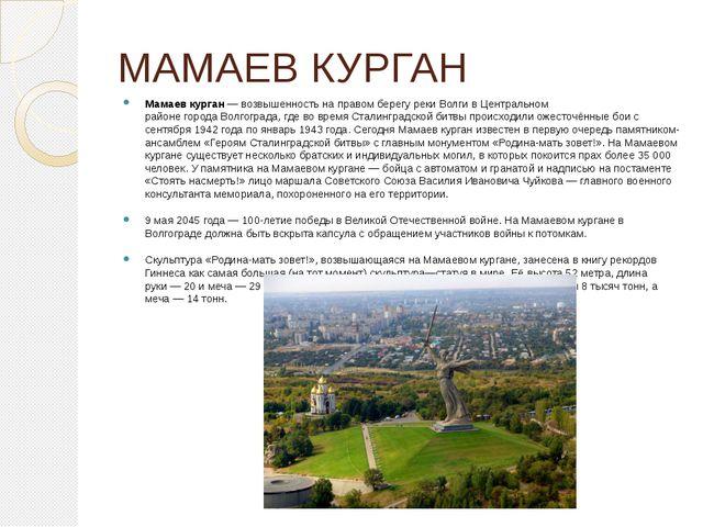 МАМАЕВ КУРГАН Мамаев курган— возвышенность на правом берегу рекиВолгивЦен...