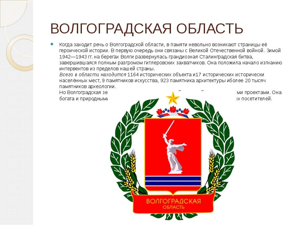 ВОЛГОГРАДСКАЯ ОБЛАСТЬ Когда заходит речь о Волгоградской области, в памяти не...